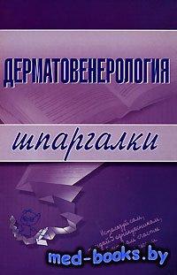 Дерматовенерология. Шпаргалки - Ситкалиева Е.В. - 2009 год - 32 с.