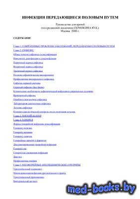 Инфекции, передающиеся половым путем - Скрипкин Ю.К. - 2000 год - 206 с.