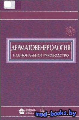 Дерматовенерология -  Скрипкин Ю.К. и др. - 2011 год - 1052 с.