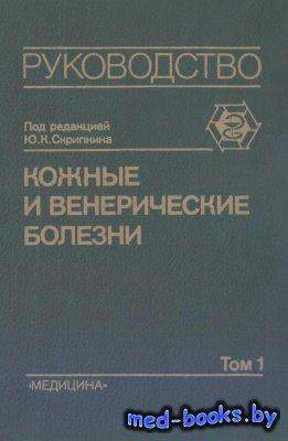 Кожные и венерические болезни. Том 1 - Скрипкин Ю.К. и др. - 1995 год - 576 ...