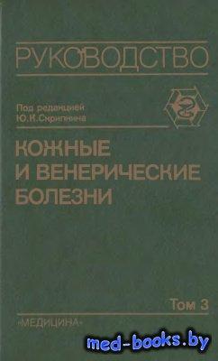 Кожные и венерические болезни. Том 3 - Скрипкин Ю.К. и др. - 1996 год - 432 ...