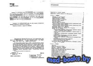 Венерические болезни - Шапошников О.К. - 1991 год - 544 с.