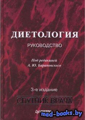 Диетология - Барановский Ю.А. - 2008 год - 893 с.