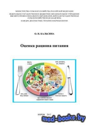 Оценка рациона питания - Кальсина О.И. - 2012 год - 64 с.