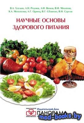 Основы методики рационального питания реферат 6801