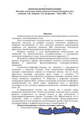 Иммунология репродукции - Алешкин В.А., Ложкина А.Н., Загородняя Э.Д. - 200 ...