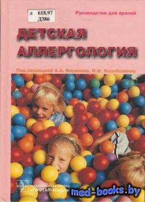 Детская аллергология - Баранов А.А., Балаболкин И.И. - 2006 год - 688 с.