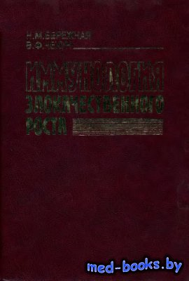 Иммунология злокачественного роста - Бережная Н.М., Чехун В.Ф. - 2005 год - ...