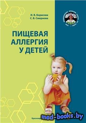 Пищевая аллергия у детей - Борисова И.В., Смирнова С.В. - 2011 год - 150 с.