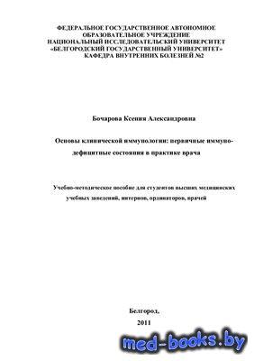 Основы клинической иммунологии: первичные иммуно-дефицитные состояния в пра ...