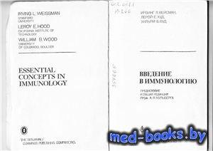 Введение в иммунологию - Вейсман И.Л., Худ Л.Е., Вуд У.Б. - 1983 год - 160  ...