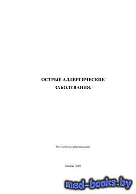 Острые аллергические заболевания - Верткин А.Л., Турлубеков К.К., Дадыкина  ...