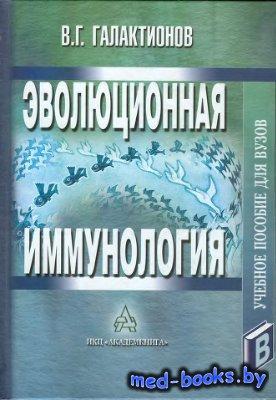 Эволюционная иммунология - Галактионов В.Г. - 2005 год - 408 с.
