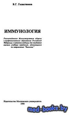 Иммунология - Галактионов В.Т. - 1998 год - 480 с.