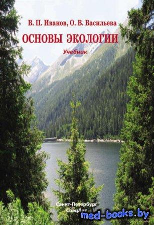 Основы экологии - Оксана Васильева, Владимир Иванов - 2010 год