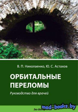 Орбитальные переломы. Руководство для врачей - Ю. С. Астахов, В. П. Николае ...