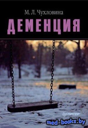 Деменция. Диагностика и лечение - Мария Лазаревна Чухловина - 2010 год