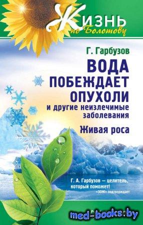 Вода побеждает опухоли и другие неизлечимые заболевания - Геннадий Гарбузов ...