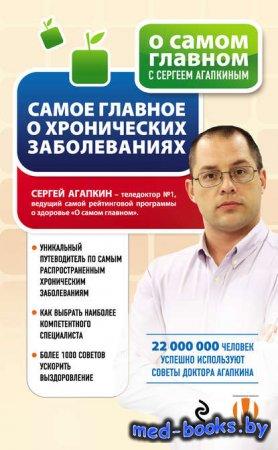 Самое главное о хронических заболеваниях - Сергей Агапкин - 2014 год