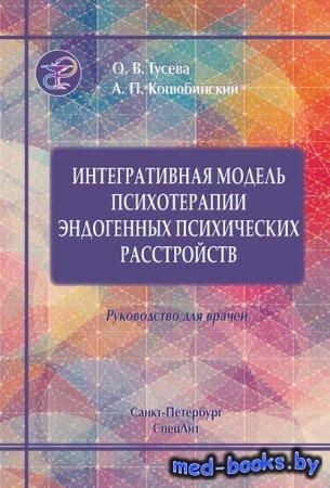Интегративная модель психотерапии эндогенных психических расстройств - А. П ...
