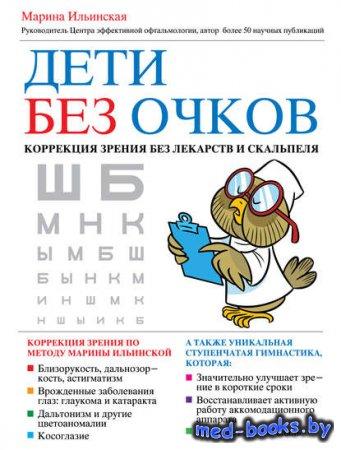 Дети без очков. Коррекция зрения без лекарств и скальпеля - Марина Ильинска ...