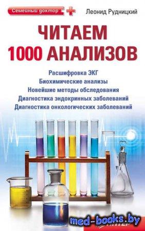 Читаем 1000 анализов - Л. В. Рудницкий - 2011 год