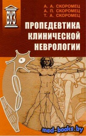 Пропедевтика клинической неврологии - А. П. Скоромец, А. А. Скоромец, Т. А. ...