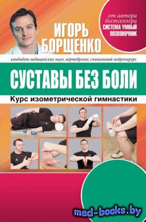 Суставы без боли. Курс изометрической гимнастики - Игорь Борщенко - 2012 го ...