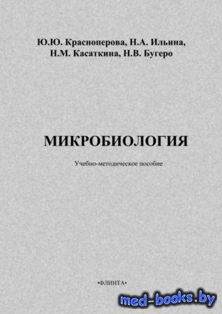 Микробиология: учебно-методическое пособие - Ю. Ю. Красноперова, Н. А. Ильи ...