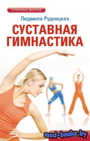 Суставная гимнастика - Людмила Рудницкая - 2011 год