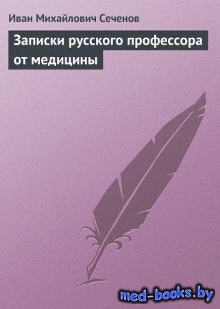 Записки русского профессора от медицины - Иван Михайлович Сеченов - 2014 го ...