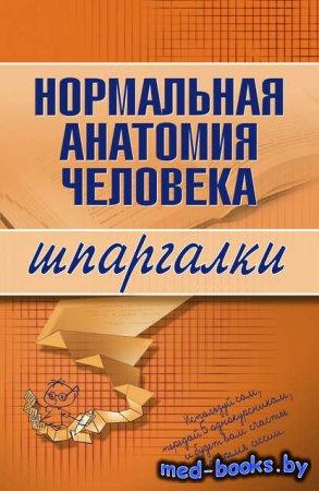 Нормальная анатомия человека - Максим Васильевич Кабков - 2009 год