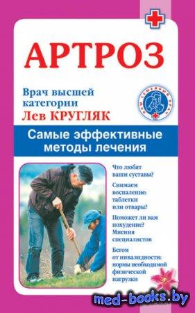 Артроз. Самые эффективные методы лечения - Лев Кругляк - 2010 год