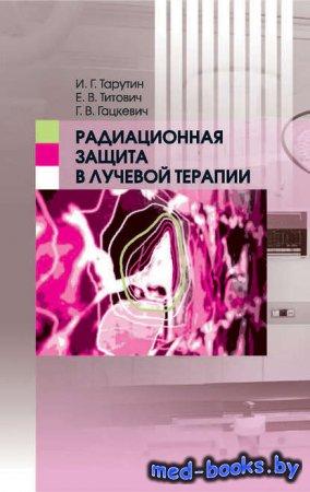 Радиационная защита в лучевой терапии - Игорь Тарутин, Георгий Гацкевич, Ег ...