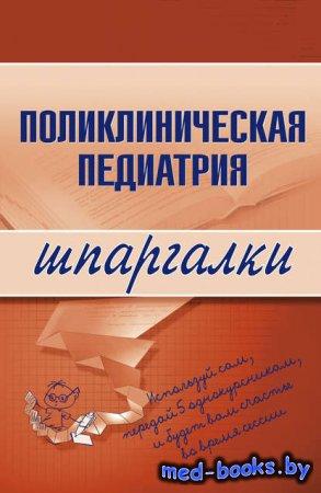 Поликлиническая педиатрия - А. А. Дроздов, М. В. Дроздова - 2009 год