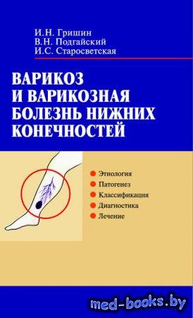 Варикоз и варикозная болезнь нижних конечностей - И. Н. Гришин, В. Н. Подга ...
