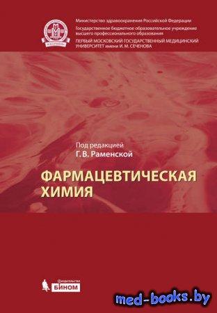 Фармацевтическая химия - З. В. Чумакова, А. М. Власов, А. П. Арзамасцев, А. ...
