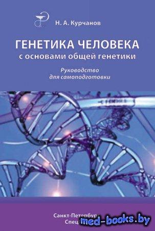 Генетика человека с основами общей генетики. Руководство для самоподготовки ...