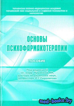 Основы психофармакотерапии: пособие для врачей - О. Г. Сыропятов, Н. А. Дзе ...