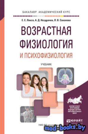 Возрастная физиология и психофизиология. Учебник для академического бакалав ...