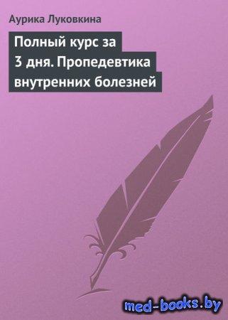 Полный курс за 3 дня. Пропедевтика внутренних болезней - Аурика Луковкина - ...