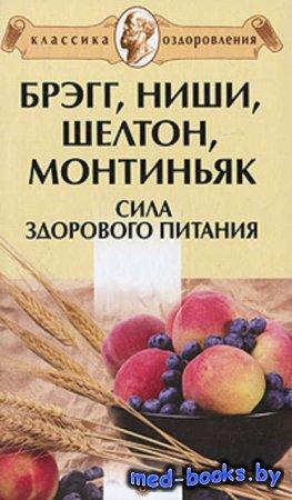 Брэгг, Ниши, Шелтон, Монтиньяк. Сила здорового питания - Андрей Миронов - 2 ...