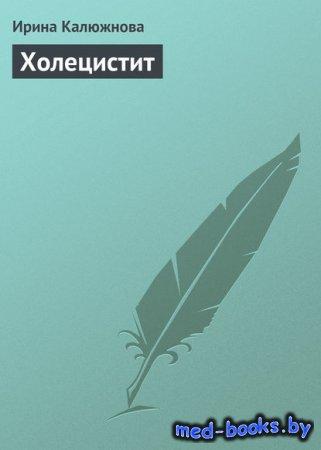 Холецистит - Ирина Калюжнова - 2013 год