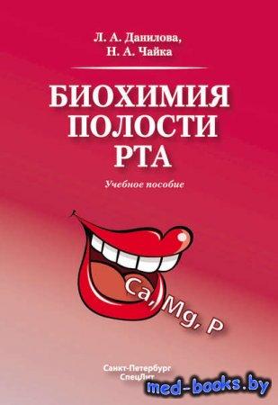 Биохимия полости рта - Л. А. Данилова, Н. А. Чайка - 2011 год