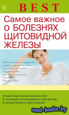 Самое важное о болезнях щитовидной железы - Наталья Данилова - 2013 год