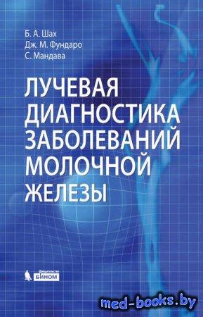 Лучевая диагностика заболеваний молочной железы - Бирен А. Шах, Джина М. Фу ...