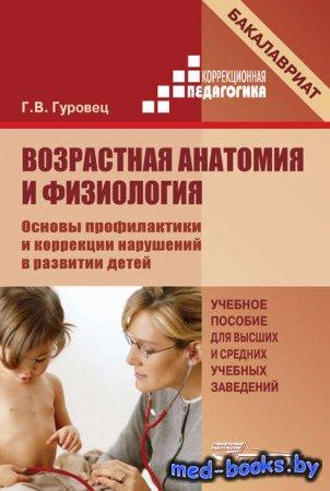 Возрастная анатомия и физиология. Основы профилактики и коррекции нарушений ...