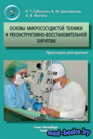 Основы микрососудистой техники и реконструктивно-востановительной хирургии. ...