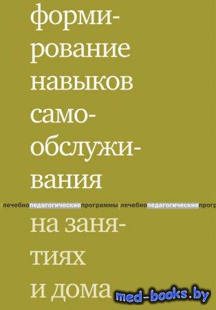 Формирование навыков самообслуживания на занятиях и дома - Е. В. Моржина -  ...
