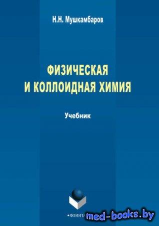 Физическая и коллоидная химия - Н. Н. Мушкамбаров - 2010 год